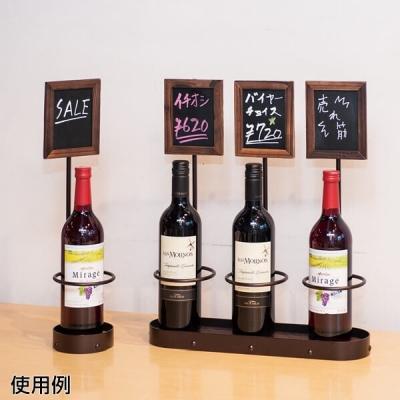 新ワインボトルスタンド 3本用