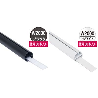 H型パイプMk-II徳用W2000 ホワイト 中芯付 50本入