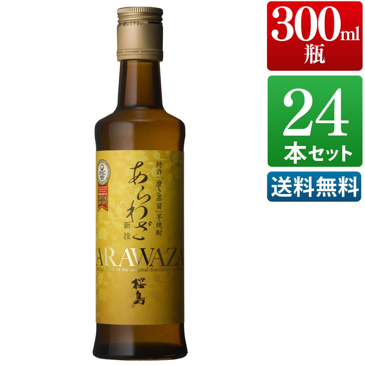 芋焼酎 24本セット あらわざ 桜島 25度 300ml [ 本坊酒造 芋焼酎 / 送料無料 ]