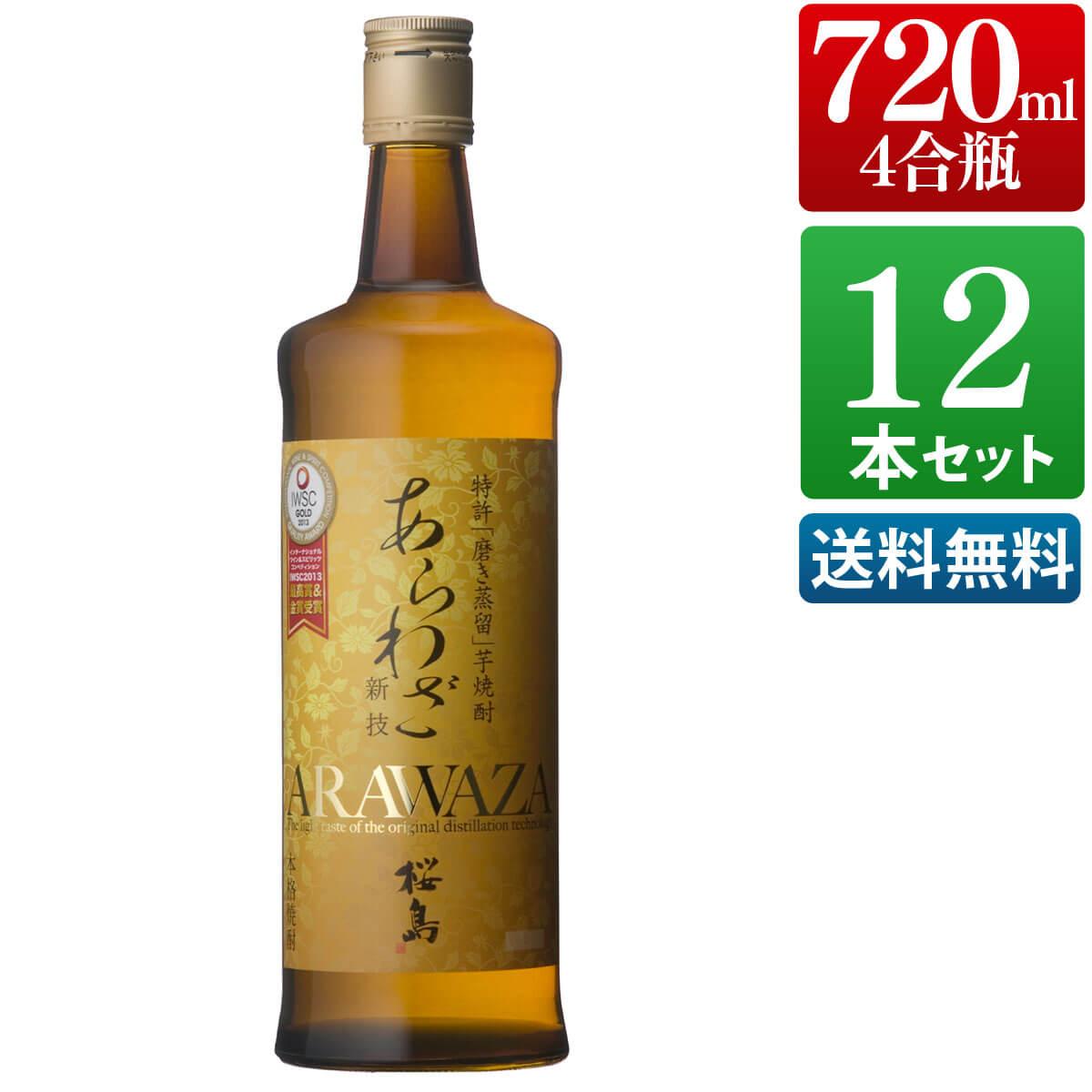 芋焼酎 12本セット あらわざ 桜島 25度 720ml [ 本坊酒造 芋焼酎 / 送料無料 ] 【本坊酒造 公式通販】