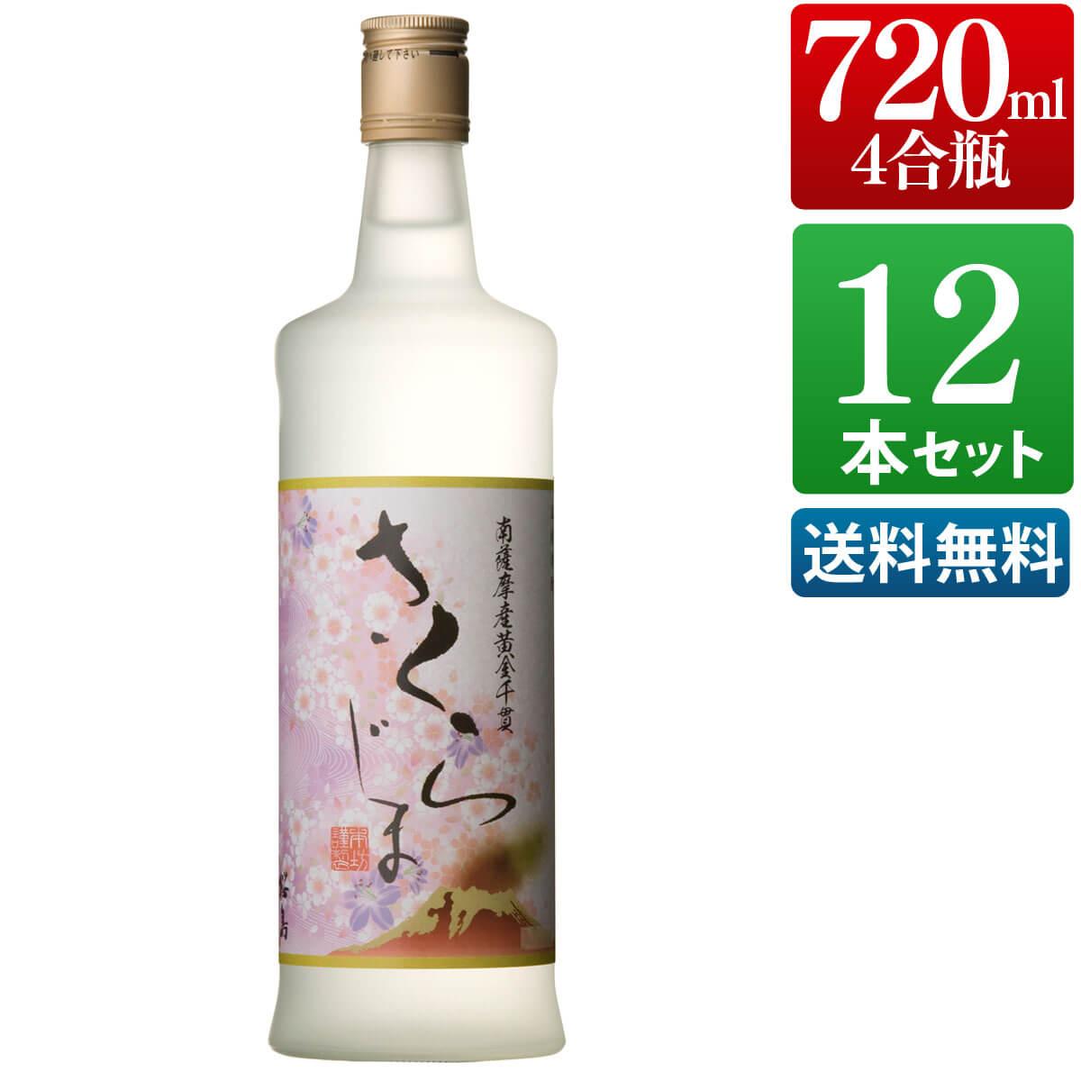 芋焼酎 12本セット さくらじま 25度 720ml [ 本坊酒造 芋焼酎 / 送料無料 ] 【本坊酒造 公式通販】