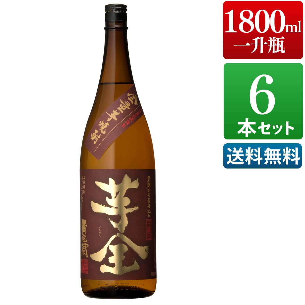 芋焼酎 6本セット 芋全貴匠蔵 25度 1800ml [ 本坊酒造 芋焼酎 / 送料無料 ] 【本坊酒造 公式通販】