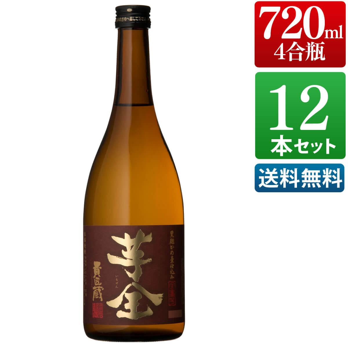 芋焼酎 12本セット 芋全貴匠蔵 25度 720ml [ 本坊酒造 芋焼酎 / 送料無料 ]