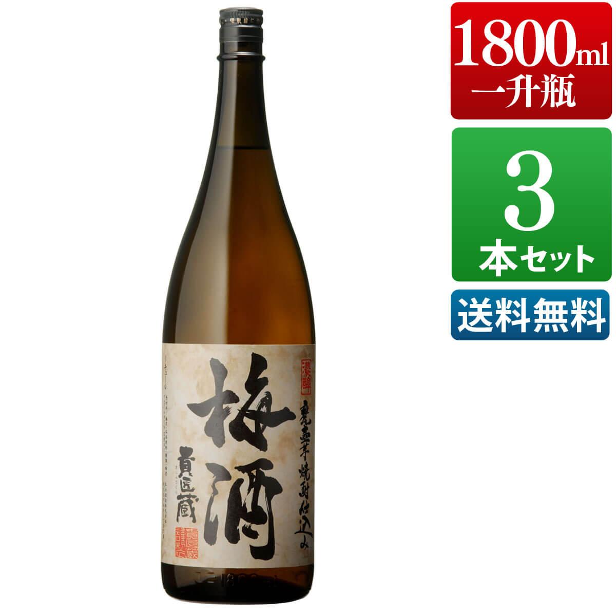 本格梅酒 3本セット 貴匠蔵梅酒 17度 1800ml [ 本坊酒造 焼酎仕込み 梅酒 / 送料無料 ]