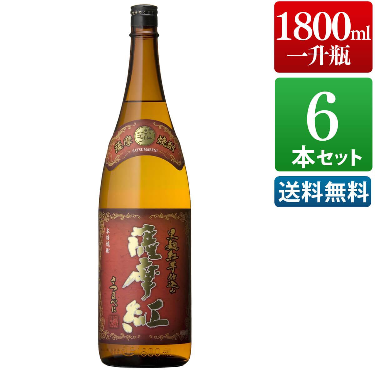 芋焼酎 6本セット 薩摩紅 25度 1800ml [ 本坊酒造 紅芋 焼酎 / 送料無料 ] 【本坊酒造 公式通販】