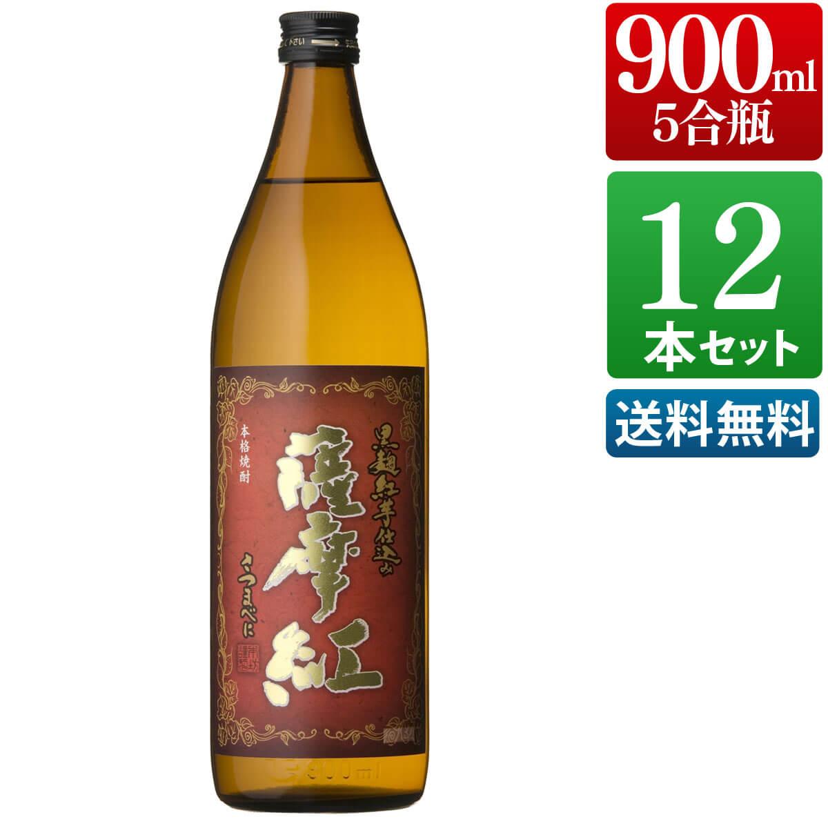 芋焼酎 12本セット 薩摩紅 25度 900ml [ 本坊酒造 芋焼酎 / 送料無料 ] 【本坊酒造 公式通販】