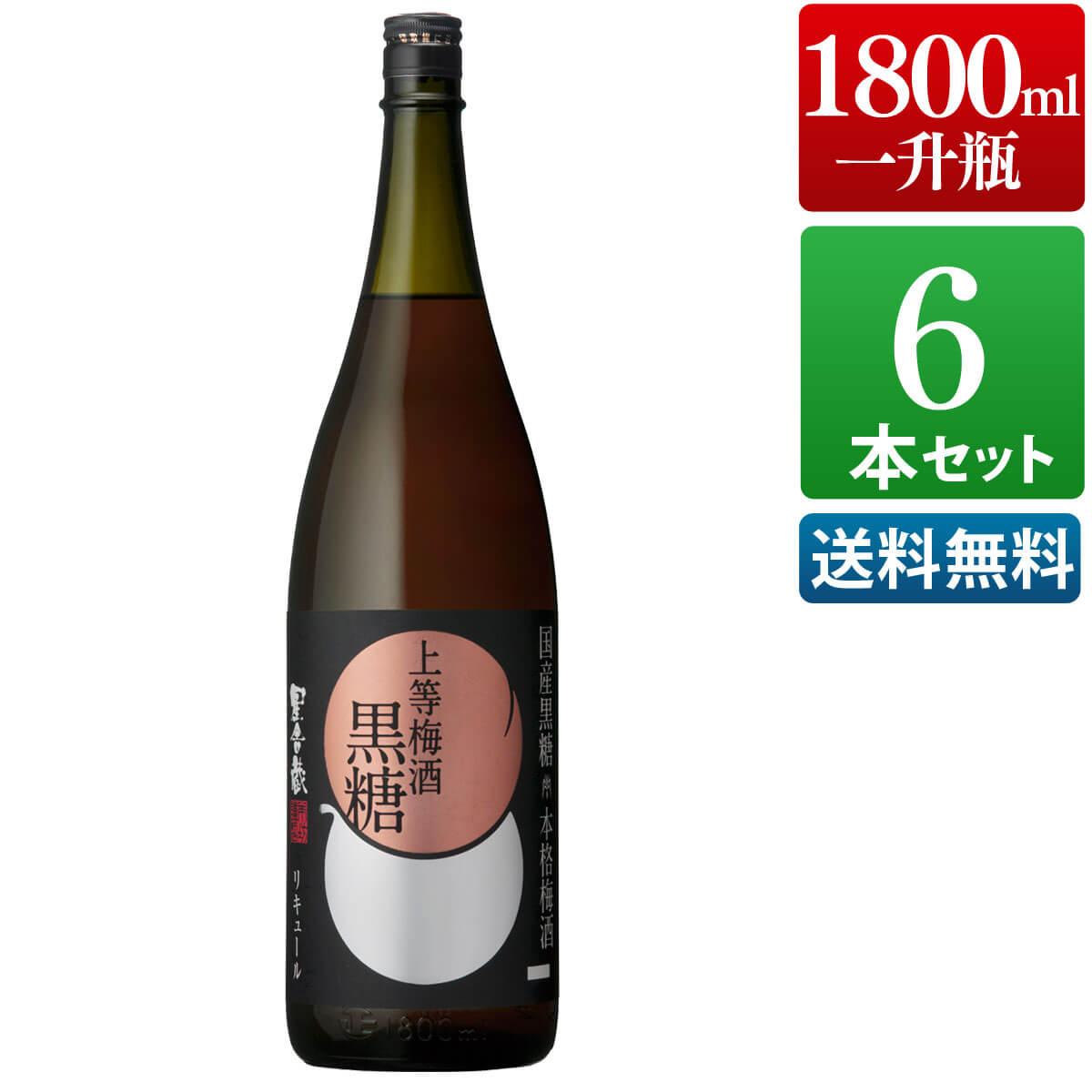 本格梅酒 6本セット 上等梅酒 黒糖 14度 1800ml [ 本坊酒造 梅酒 / 送料無料 ]