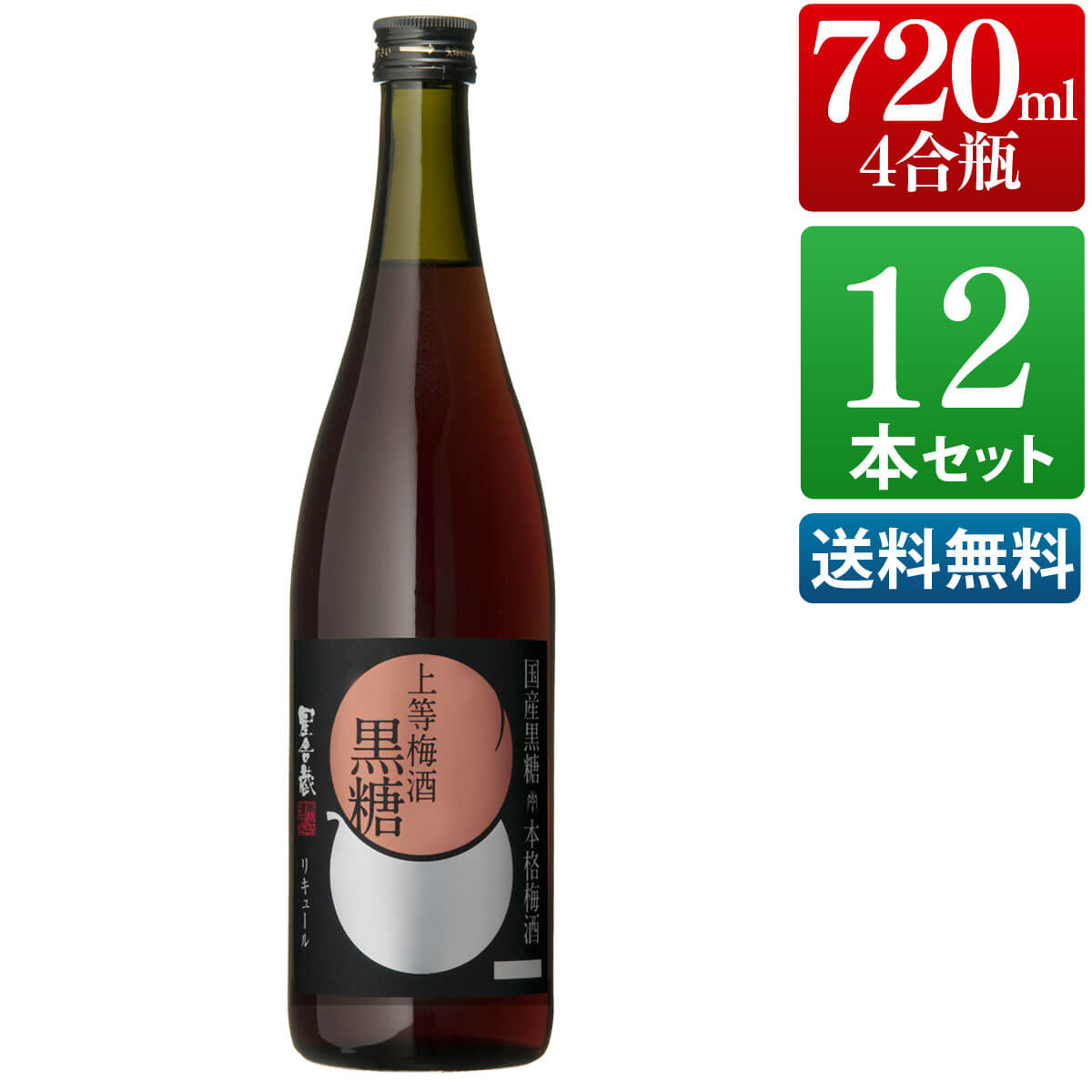 本格梅酒 12本セット 上等梅酒 黒糖 14度 720ml [ 本坊酒造 梅酒 / 送料無料 ] 【本坊酒造 公式通販】