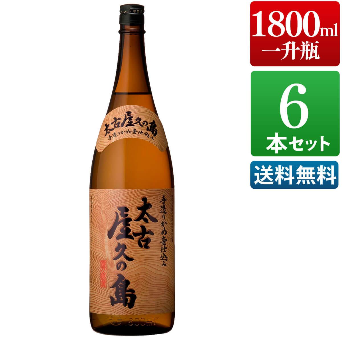 芋焼酎 6本セット 太古屋久の島 25度 1800ml [ 本坊酒造 芋焼酎 / 送料無料 ]