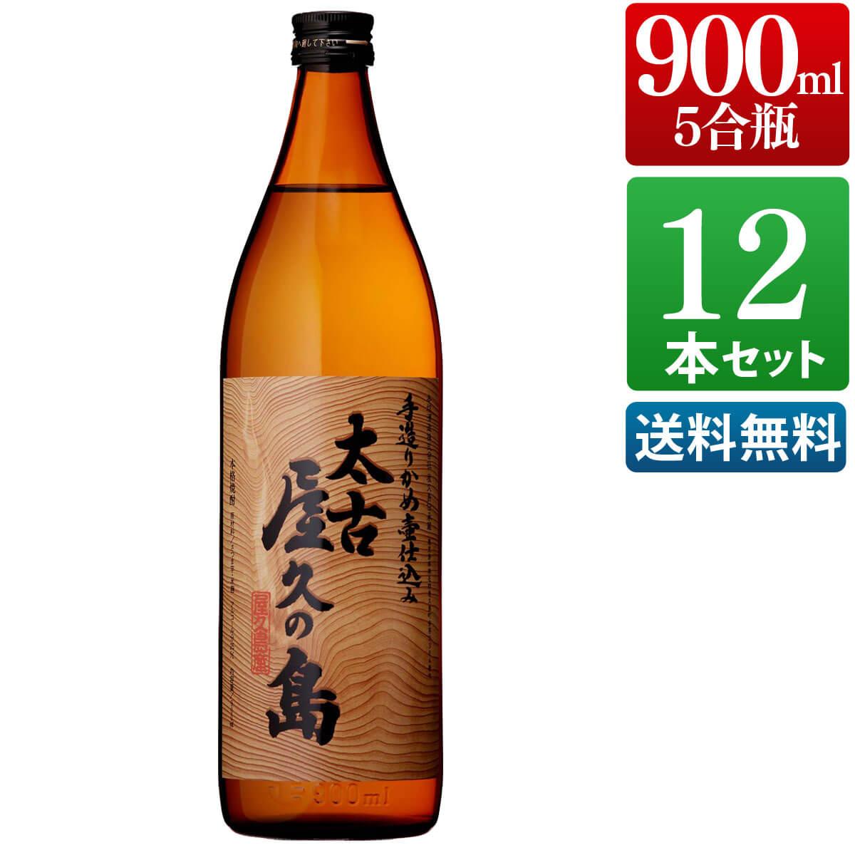 芋焼酎 12本セット 太古屋久の島 25度 900ml [ 本坊酒造 芋焼酎 / 送料無料 ]