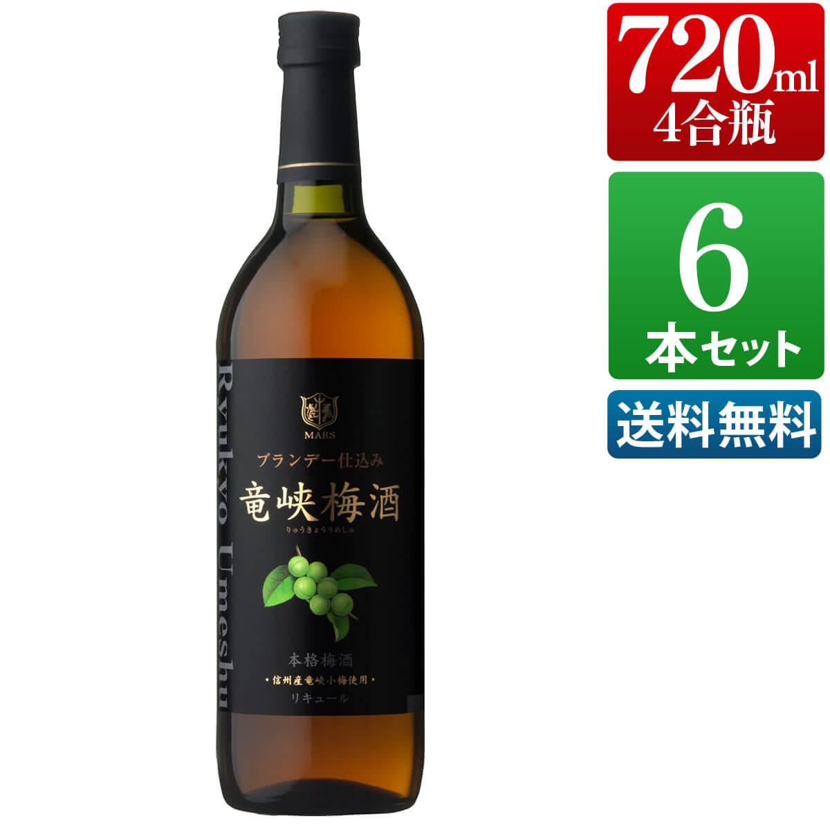 本格梅酒 6本セット 竜峡梅酒 14度 720ml [ 本坊酒造 梅酒 / 送料無料 ] 【本坊酒造 公式通販】