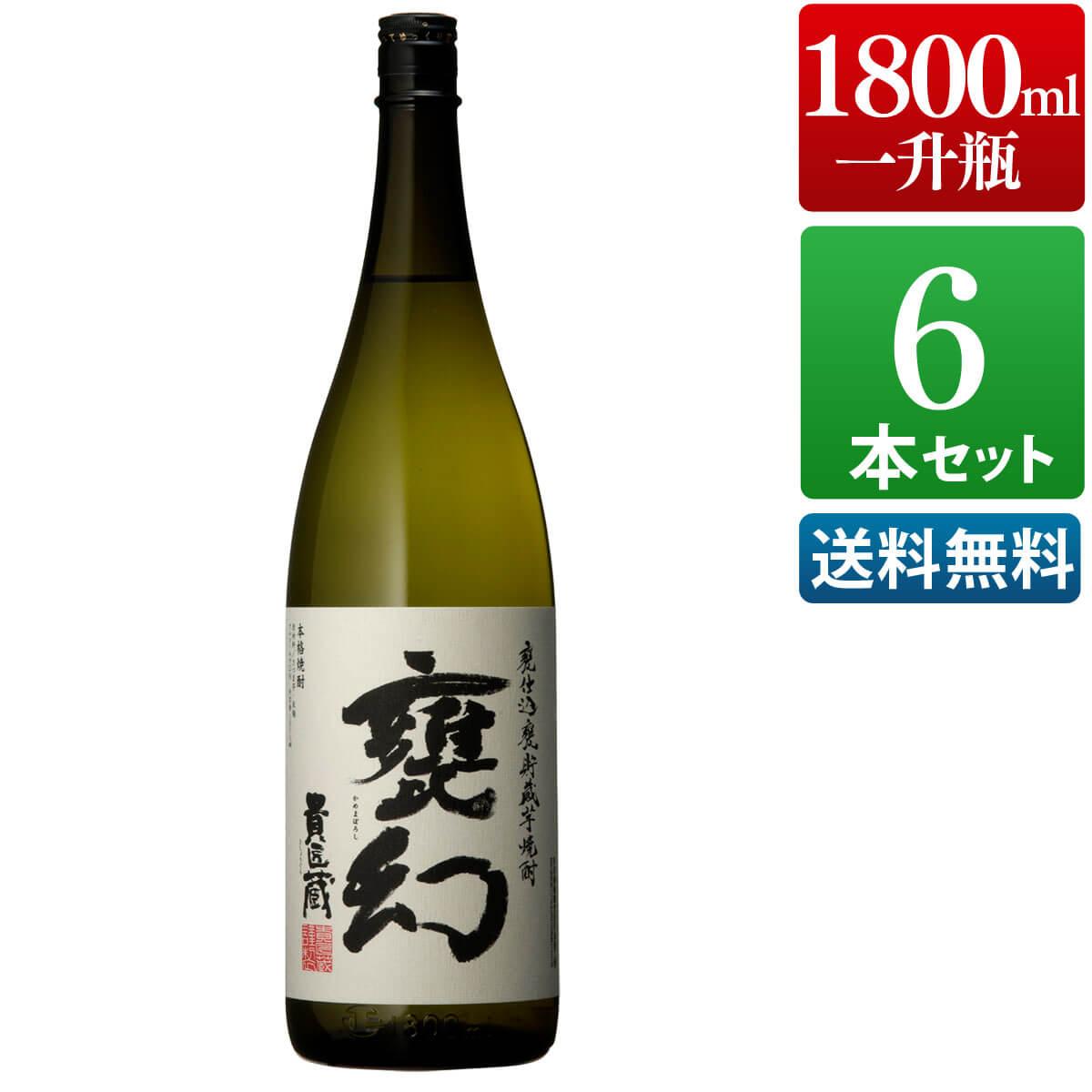 芋焼酎 6本セット 甕幻 25度 1800ml [ 本坊酒造 芋焼酎 / 送料無料 ]