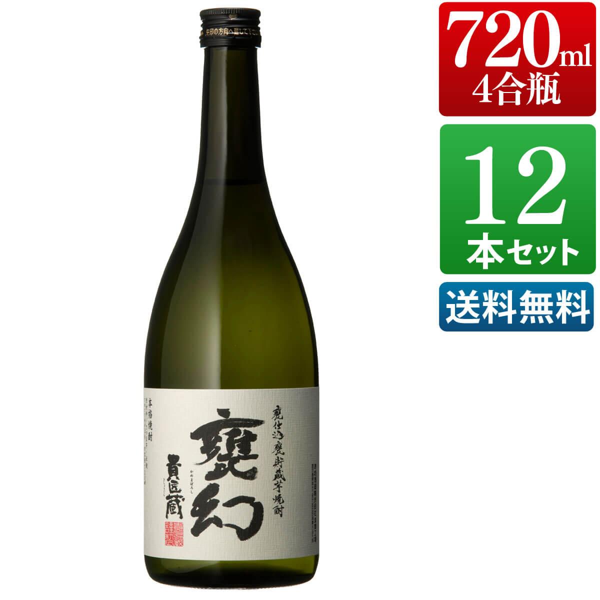 芋焼酎 12本セット 甕幻 25度 720ml [ 本坊酒造 芋焼酎 / 送料無料 ]