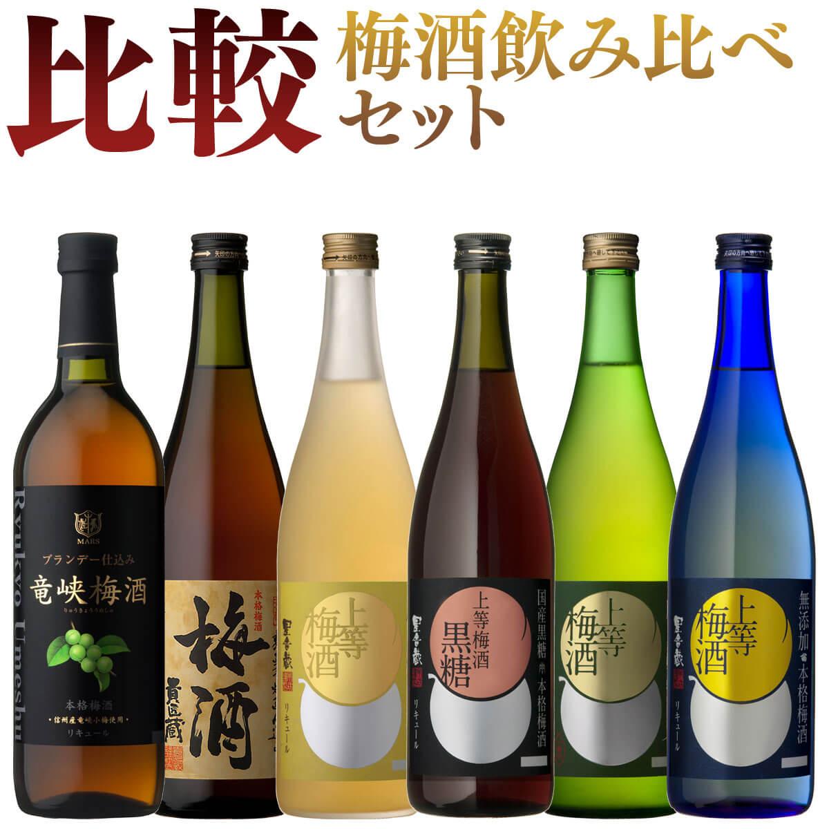 日本の梅酒 飲み比べ 720ml 6本セット