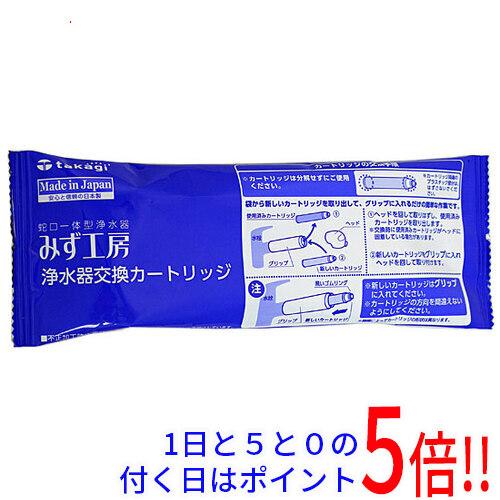 JC0062 ショップ タカギ みず工房 浄水器交換カートリッジ セール特価