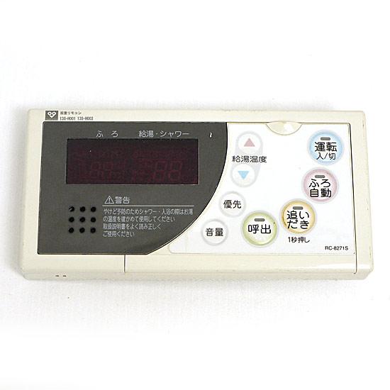 RC-8271S 激安通販販売 中古 大阪ガス ガス給湯器用浴室リモコン 本体いたみ セットアップ