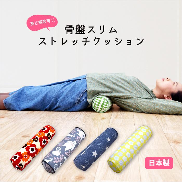 寝るだけ簡単 高さ調節可能 贈与 日本製 運動不足解消に 骨盤体操 ストレッチに便利 安い 送料無料 骨盤スリムストレッチクッション 骨盤枕