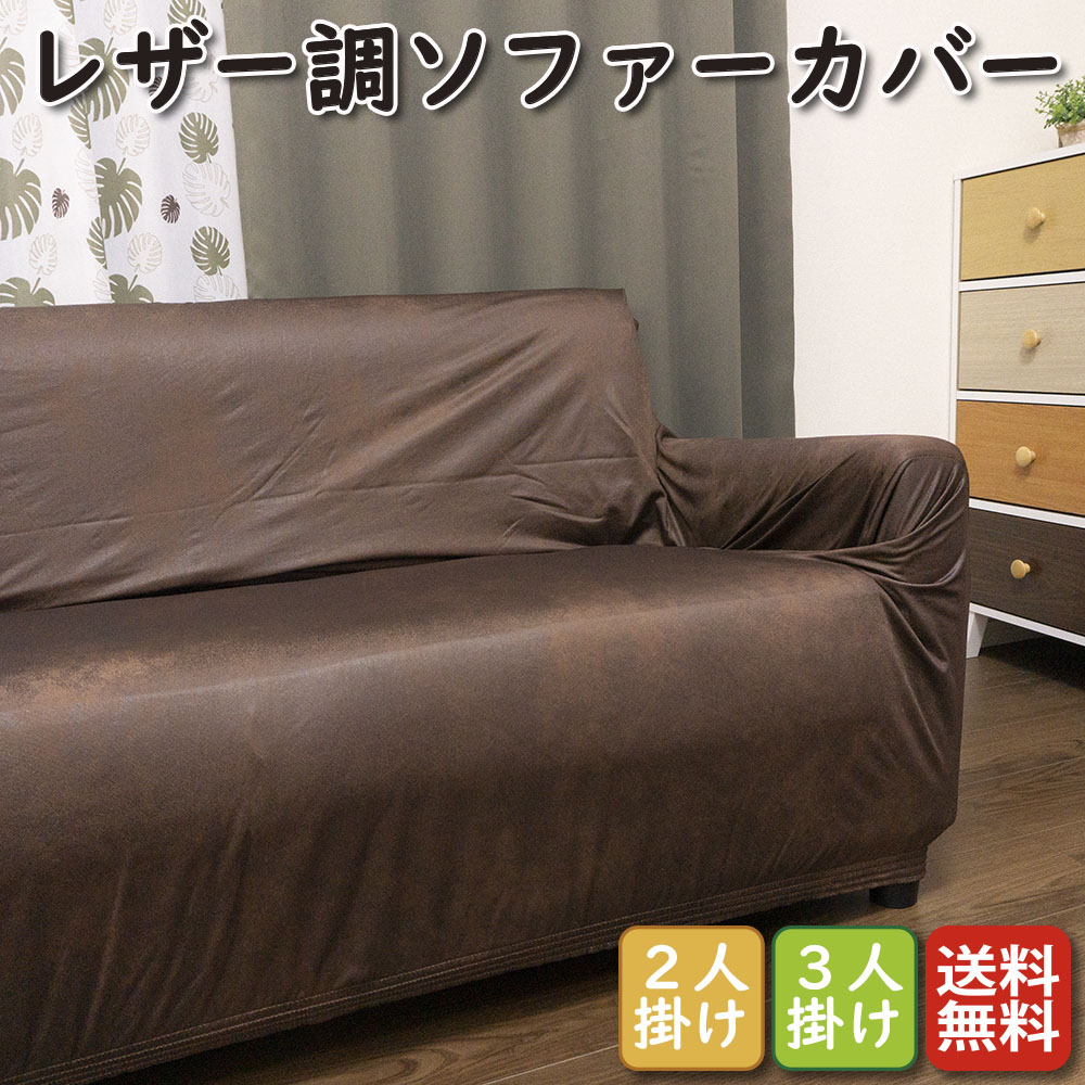 送料無料 ソファーカバー 2人掛け ストレッチ 超歓迎された 肘あり お手持ちのソファーに掛けるだけで高級感あふれるレザー調のソファーに レザー調ソファーカバー お求めやすく価格改定