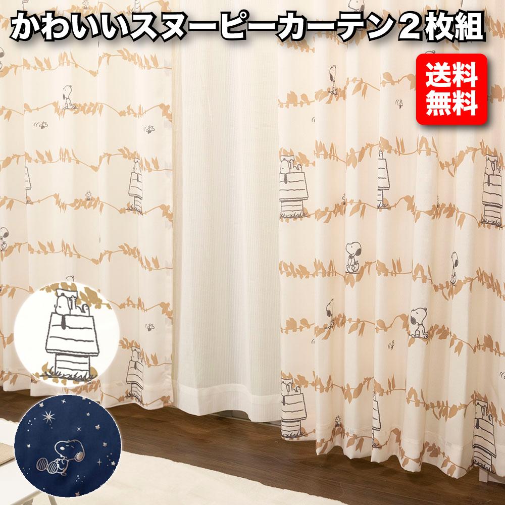 人気のかわいいスヌーピー柄のカーテン カーテン 2枚組 かわいい 受賞店 スヌーピーカーテン 保障