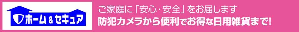 ホーム&セキュア 楽天市場店:安心・価値ある商品をお安くをモットーに!