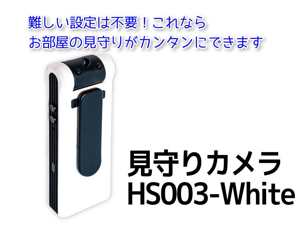 【お買い物マラソン &】【売れ筋 ホワイト)】クリップ付き見守りカメラ(Home & secure)『HS003-White』(エイチエス003 ホワイト), アタックワン:176bf521 --- musubi-management.com
