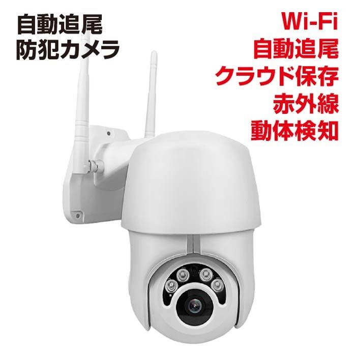 防犯カメラ 小型 自動追尾 ベビーモニター ペット 追跡 見守りカメラ wi-fi IP 高画質 長時間録画 128GB マイクロSDカード 対応 声掛け スピーカー 赤外線 暗視 動体検知 防水 IP66 セキュリティーカメラ 車庫 駐輪場 オフィス 屋外 TZ カメラ YVD-PTZ-PROT 監視カメラ