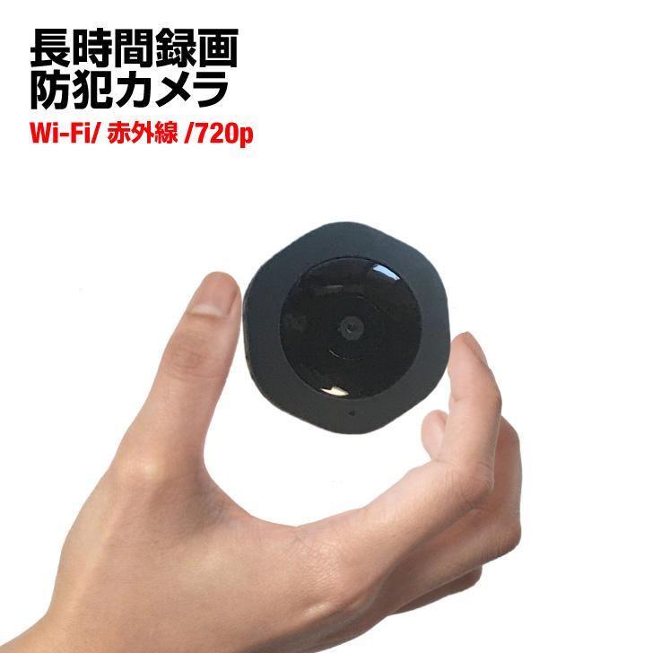 小型カメラ 防犯カメラ 超小型 高画質 HD720P 長時間録画 マイクロSD 対応 128GB 隠しカメラ トイカメラ 赤外線 暗視 ストーカー対策 浮気調査 ハラスメント 証拠 超小型ビデオカメラ WiFi スマホ AP 接続 充電式 トイデジ 監視カメラ HS011
