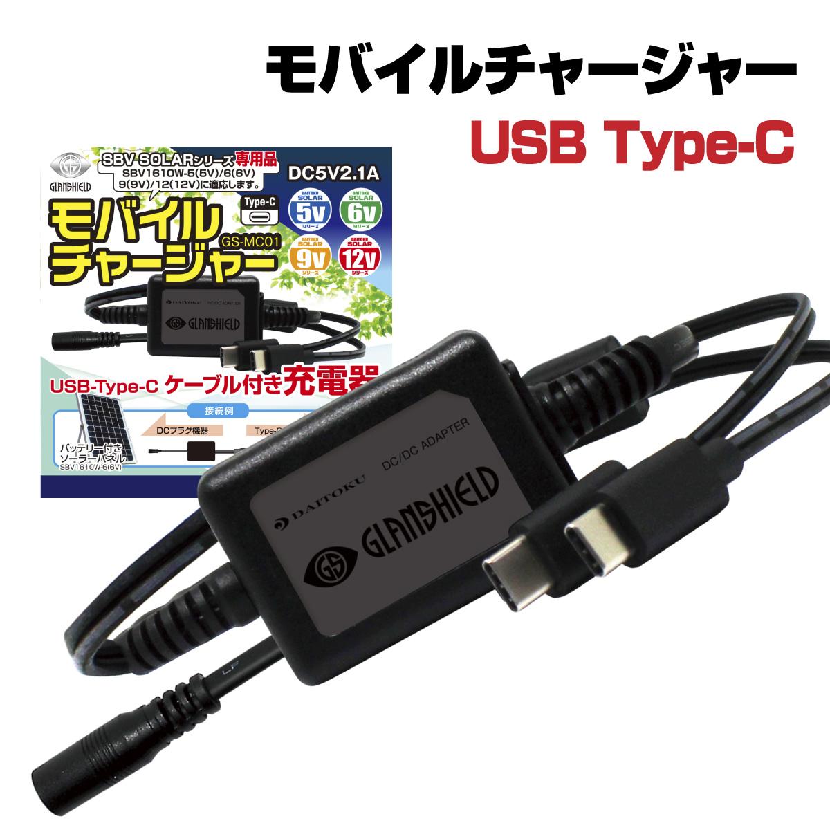 TypeC 端末 充電 モバイル チャージャー GS-MC01 数量は多 ソーラーパネル 充電器 対応 モバイルチャージャー DC 同時出力 お気に入り USB ジャック 軸長11mm 変換ケーブル 内径2.1mm プラグ 2口 外径5.5mm Type-C端末