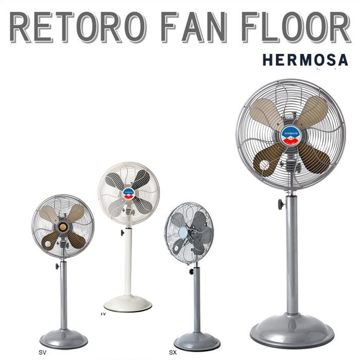 ハモサ レトロファン フロア2019年モデル  扇風機 デザイン扇風機 RETORO FAN TABLE RF-0219 【送風機 サーキュレーター 省エネ】【送料無料・代引き無料】