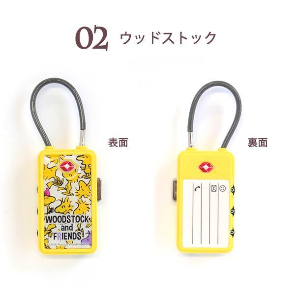SNOOPY スヌーピーTSAロック付ワイヤー錠(3桁ダイヤルタイプ)【 定形外郵便配送専用商品で】