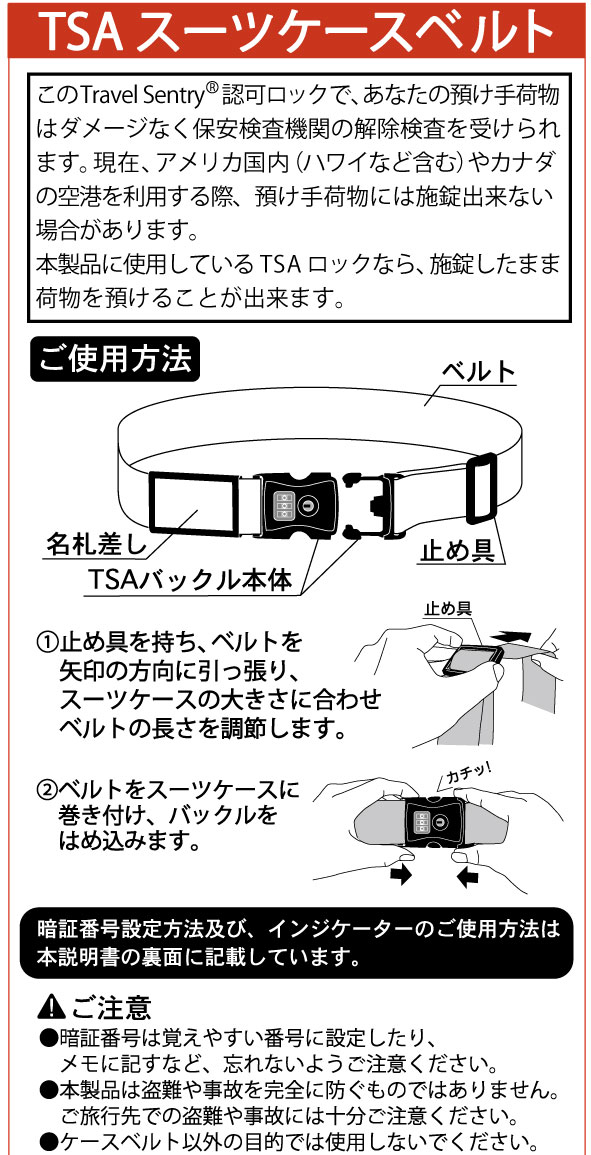 日本製SNOOPY(スヌーピー)TSAロック付きスーツケースベルト【クリックポスト配送専用商品で】