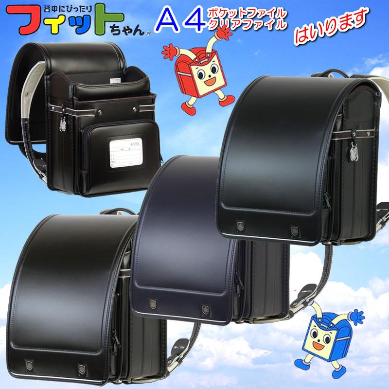 (日本製) 2018モデル フィットちゃん 耐傷タフロック コンビカラー ランドセル エンブレムモデル A4フラットファイル 対応ワイドサイズ (送料無料) 売れ筋