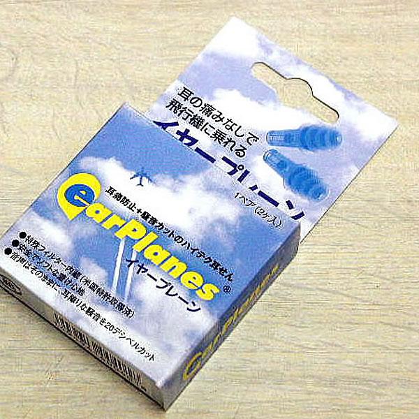 捧呈 送料無料 ■子供用■飛行機内の耳痛サヨナラ 往復セット イヤープレーン 購買