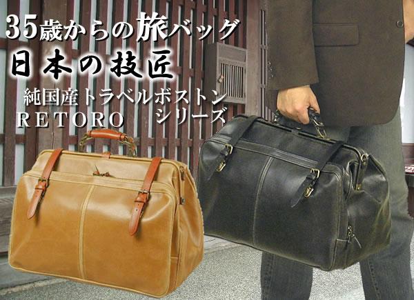 (ポイント20倍)【安心の日本製】レトロなイメージのショルダーボストン≪ラージタイプ≫