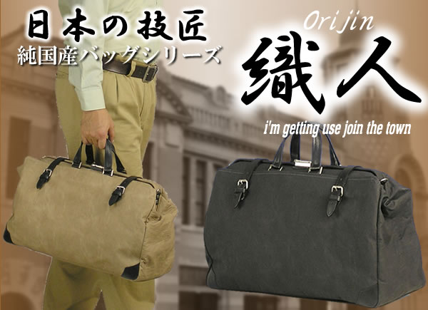 (ポイント20倍)【送料無料】純日本製『織人』 ダレス型ボストンバッグLサイズ46cm2泊前後用(1579)