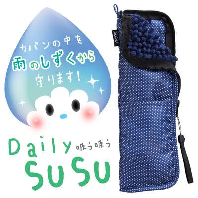 【ポスト投函送料無料】SUSU(スウスウ)傘ケース抗菌 折りたたみ傘用 ドットネイビー