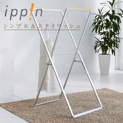 【送料無料】セキスイ ランドリースタンドIPPINクロススタイル IPP-200