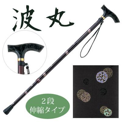 【送料無料】雨にも負けず 京友禅 2段伸縮ステッキ(杖)VH8215 波丸