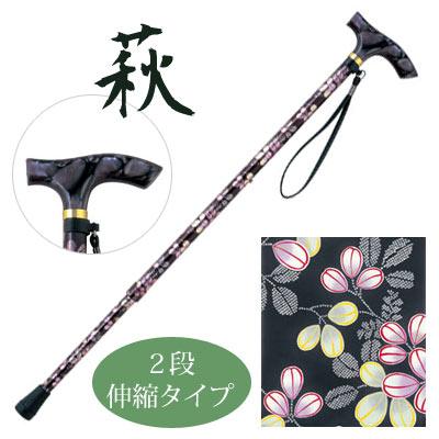 【送料無料】雨にも負けず 京友禅 2段伸縮ステッキ(杖)VH8213 萩