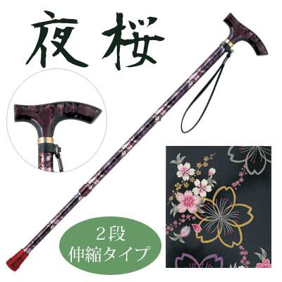 【送料無料】雨にも負けず 京友禅 2段伸縮ステッキ(杖)VH8214 夜桜