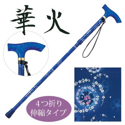 【送料無料】雨にも負けず 京友禅 4つ折伸縮ステッキ(杖)VH8042 華火