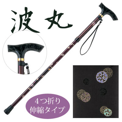 【送料無料】雨にも負けず 京友禅 4つ折伸縮ステッキ(杖)VH8405 波丸