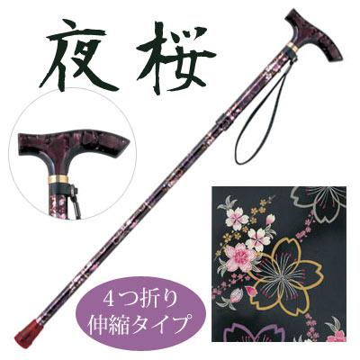 【送料無料】雨にも負けず京友禅 4つ折伸縮ステッキ(杖)VH8404 夜桜