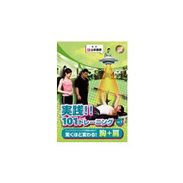 [DVD]実践!!101トレーニング Vol.1 胸+肩