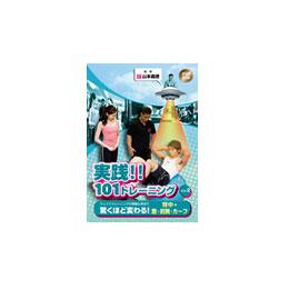 [DVD]実践!!101トレーニング Vol.3 脚+腕