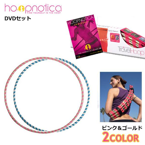 フープノティカ トラベルフープセットDVD付き ピンク&ゴールド エクササイズ ダイエット 腰回り くびれ 分割できるので持ち運びも便利