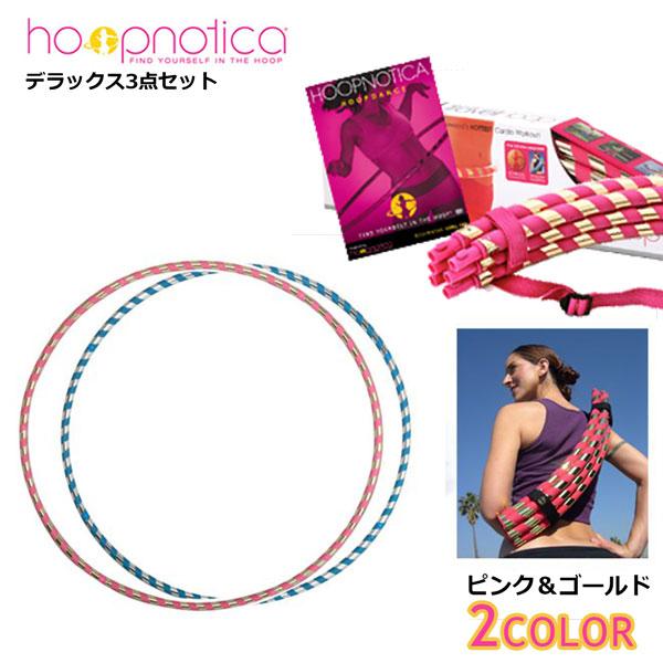 フープノティカ デラックス3点セット DVD+ストラップ付き ピンク&ゴールド エクササイズ ダイエット 腰回り くびれ 分割できるので持ち運びも便利