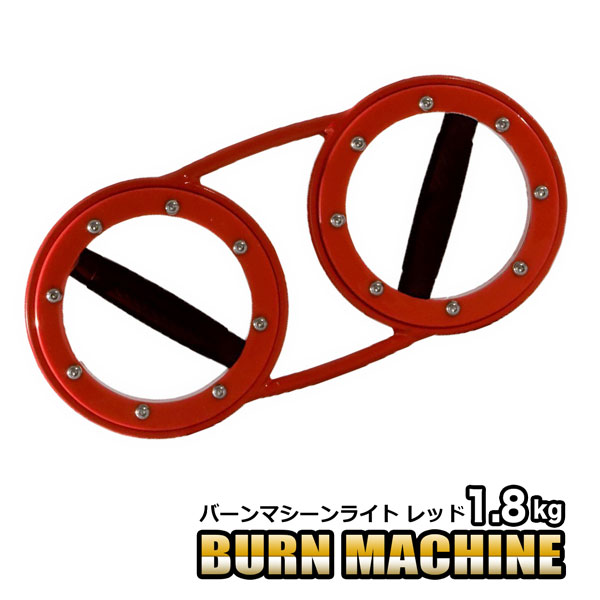 バーンマシーンスピードバッグライト レッド1.8kg 筋トレ器具 上半身トレーニング エクササイズ 脂肪燃焼