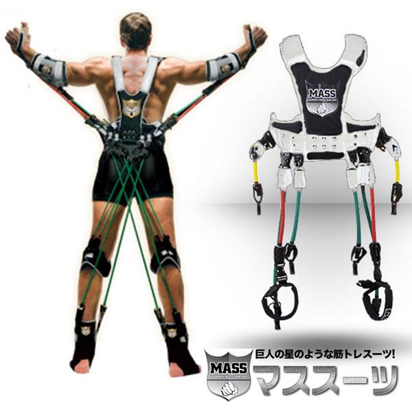 マススーツ チューブトレーニングスーツ 全身強化トレーニング器具