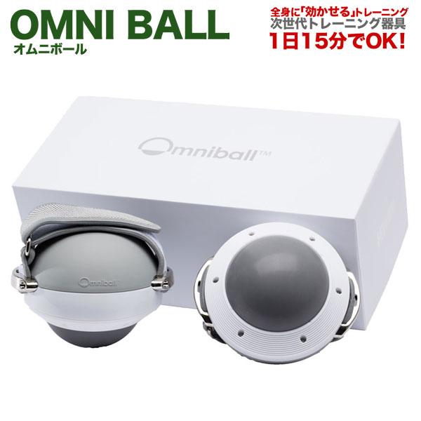 OMNI BALL オムニボール エクササイズ トレーニング 体幹強化 筋トレ 上半身 下半身 肩 フィットネス
